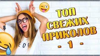 ПРИКОЛЫ 2019 Топ Отборных Приколов #1 │Ржака Юмор Угар Joke Humor│