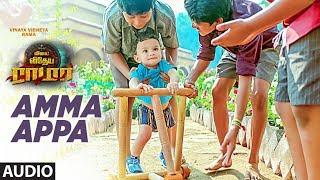 gratis download video - Amma Appa Full Audio Song   Vinaya Vidheya Rama Tamil   Ram Charan,Kiara Advani