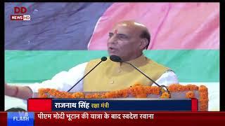 Rajnath Singh : Talks with Pakistan will be on PoK