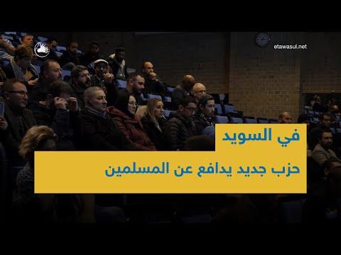 حزب جديد في #السويد يدافع عن قضايا المهاجرين ويطالب بتجريم كراهية الإسلام