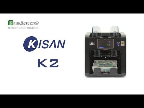 Видеообзор счетчика банкнот Kisan K2