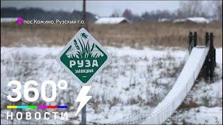 """""""Зима в Подмосковье"""": Хаски-деревня и устрицы в Рузе"""