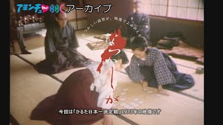 1973年のかるた日本一決定戦【なつかしが】