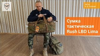 Продукция 511-tactical: видео 511-Tactical Rush LBD Lima