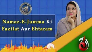 Namaz E Jumma Ki Fazilat Aur Ehtaram | Sidra Iqbal | Aaj Entertainment