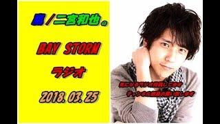 嵐/二宮和也のBAY STORM ラジオ 2018.03.25