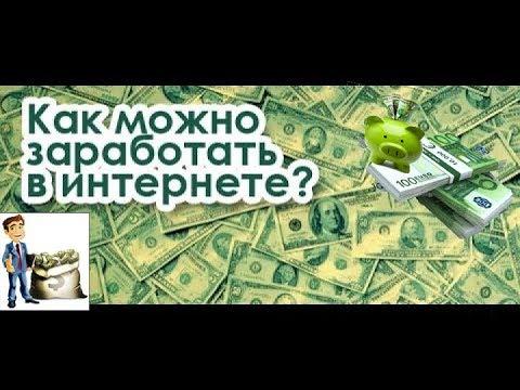 Бот для заработка денег в интернете