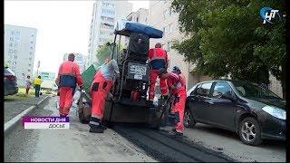 По решению УФАС аннулирован крупный контракт на ремонт дорог в Великом Новгороде