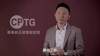 【精油達人 郭開熏——CPTG專業純正調理級認證】