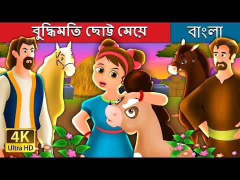 বুদ্ধিমতি ছোট্ট মেয়ে | Bangla Cartoon | Bengali Fairy Tales