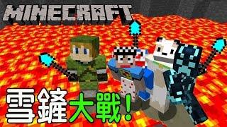 Minecraft: 雪鏟版Hunger Game多人混戰!? (Mary姐, Anson, Sonic, 多拉A夢)