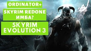 Чумовая сборка модов Skyrim Evolution 3.0 - Ordinator + SkyRE