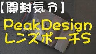【開封気分】PeakDesign ピークデザイン レンズポーチS チャコール BRP-S-BL-1 #散財 #備忘録