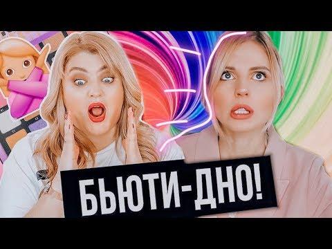 ДНО Бьюти индустрии, новые  тренды макияжа 2020 и нереальные скидки // Бьюти Шоу