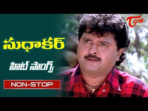 Senior Comedian Sudhakar Birthday Special | Telugu Movie Video Songs Jukebox | Old Telugu Songs