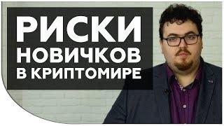 Дмитрий Карпиловский о главных рисках начинающих инвесторов на рынке криптовалют