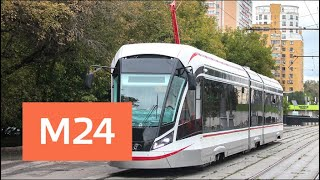 """""""Это наш город"""": трамваи нового образца появились в Москве - Москва 24"""
