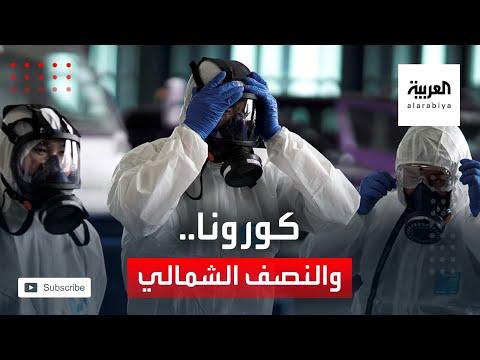 العرب اليوم - شاهد: عدد إصابات كبيرة بفيروس