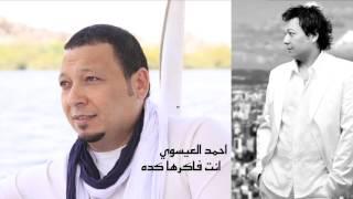 تحميل اغاني احمد العيسوي - انت فاكرها كده MP3