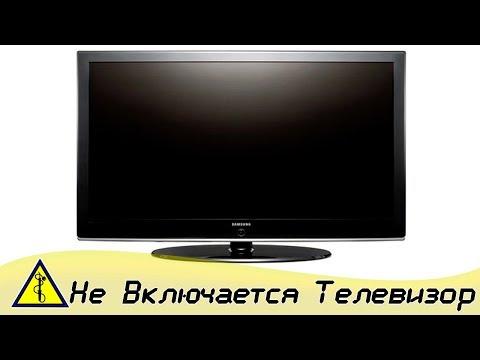 Телевизор Самсунг Индикатор Моргает 5 раз.Ремонт Телевизора Своими Руками.