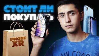 5 причин, почему стоит купить iPhone Xr!
