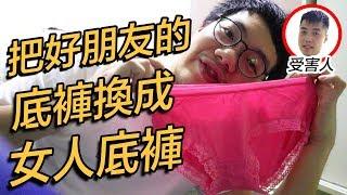 【整蠱】把好朋友的底褲換成女人底褲!  w/浩嵐