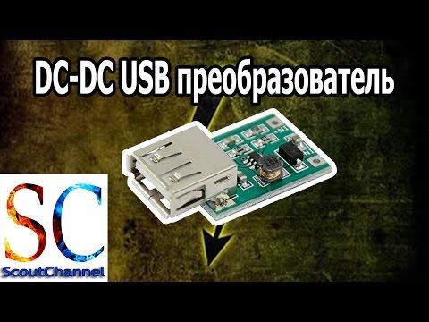 DC-DC USB преобразователь напряжения