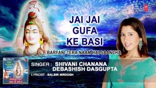 JAI JAI GUFA KE BASI BABA AMARNATH BHAJAN BY SHIVANI CHANANA, DEBASHISH  I AUDIO SONG I ART TRACK