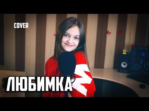 ЛЮБИМКА  |  Ксения Левчик  |  ковер НИЛЕТТО