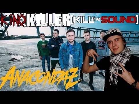 KinoKiller [Kill the Sound] - Мнение об альбоме Anacondaz - Выходи за меня