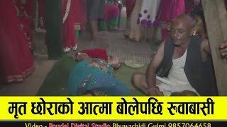 मृत्यु भएको छोरा बोलेपछि घरमा रुवाबासी, २२ बर्षीय युवतीमा पितृ बोले ||  Wami Gulmi