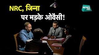इंटरव्यू में 'मोदी से डर' का मुद्दा क्यों उठाने लगे ओवैसी? EXCLUSIVE   NewsTak