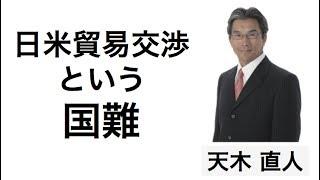 日米貿易交渉という国難/新党憲法9条天木直人Article9oftheConstitution