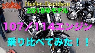 【モトブログ #68】ハーレー2018年モデル 107/114エンジン乗り比べてみた!!
