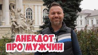 Еврейские анекдоты из Одессы! Смешной семейный анекдот!