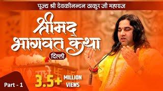 Shree Devkinandan Ji Maharaj Shrimad Bhagwat Katha Delhi Part-1