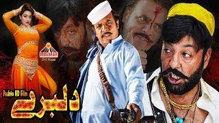 Pashto Movie Tezaab 2017 1080p
