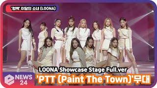 '컴백' 이달의 소녀 (LOONA), 'PTT (Paint The Town)'무대 최초공개! LOONA Showcase Stage Full.ver