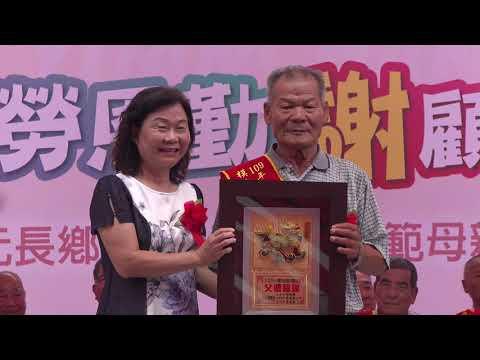 【109年元長鄉模範母親、模範父親表揚】新吉村王正信