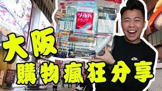大阪瘋狂購物分享