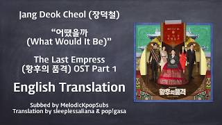 Jang Deok Cheol (장덕철) - 어땠을까 (What Would It Be) (The Last Empress OST Part 1) [English Subs]