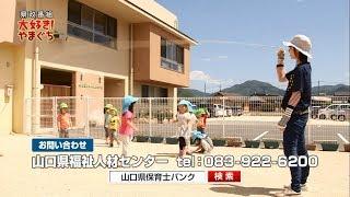 大好き!やまぐち平成30年6月16日「山口県保育士バンク登録者募集!」