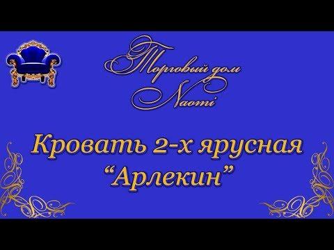 Фееричная и красочная детская кровать для 2-х малышей. Детская мебель со склада в Одессе.