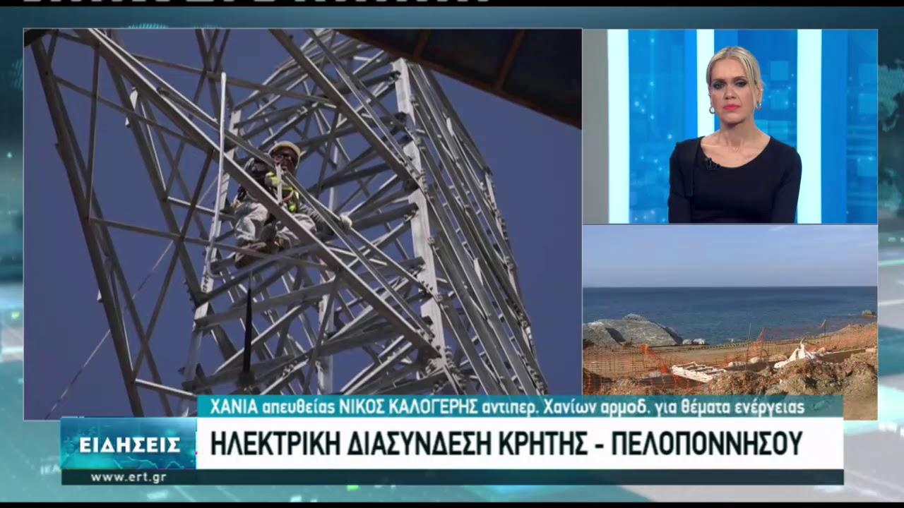 Ολοκληρώθηκε η πρώτη φάση της ηλεκτρικής διασύνδεσης Πελοποννήσου – Κρήτης | 08/01/2021 | ΕΡΤ