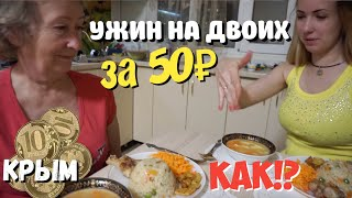 КРЫМ: шикарный ужин за 50 рублей с МЯСОМ на двоих. Это РЕАЛЬНО? Цены в Крыму