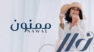 مازيكا ممنون   نوال الكويتيه (حصرياً بالكلمات) 2019 تحميل MP3
