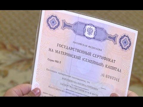 В отделе ЗАГС Великого Новгорода прошло вручение сертификатов на материнский капитал