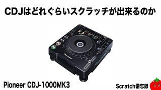 検証CDJはどのくらいスクラッチが出来るのか?PioneerCDJ-1000MK3を使用