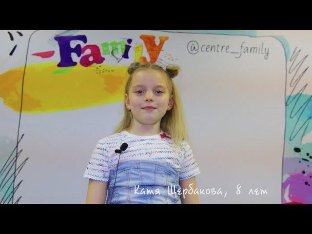 Щербакова Катя, 8 лет. Отзывы о центре Family (Краснодар)