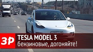 Tesla Model 3 - наш первый тест-драйв